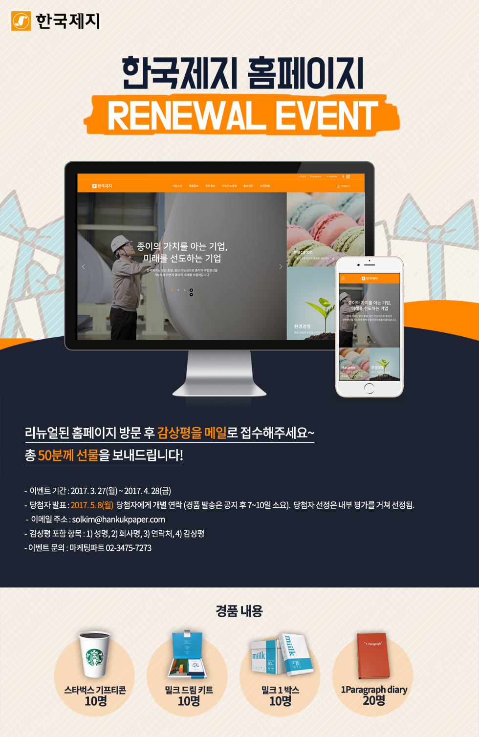 Renewal open event of  Hankuk Paper's homepage